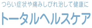 松山市のカイロプラクティック・整体ならトータルヘルスケアへ